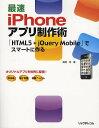 【1000円以上送料無料】最速iPhoneアプリ制作術 「HTML5+jQuery Mobile」でスマートに作る/...