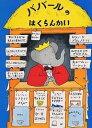 児童図書館・絵本の部屋 ぞうのババール 8【1000円以上送料無料】ババールのはくらんかい/ロ...