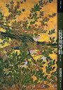 もっと知りたい長谷川等伯 生涯と作品/黒田泰三【1000円以上送料無料】