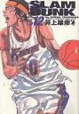 Slam dunk 完全版 #12井上雄彦1000円以上