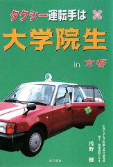 【1000円以上送料無料】タクシー運転手は大学院生in京都/浅野健【RCP】