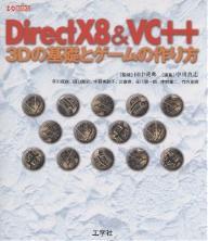 DirectX8&VC++ 3Dの基礎とゲームの作り方/中川真志/早川琢哉【1000円以上送料無料】