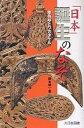 「日本」誕生のなぞ 卑弥呼とワカタケル/岡本健一【1000円以上送料無料】