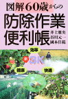 60歳からの防除作業便利帳/井上雅央【1000円以上送料無料】