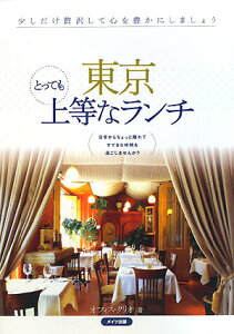 【1000円以上送料無料】東京とっても上等なランチ/オフィス・クリオ