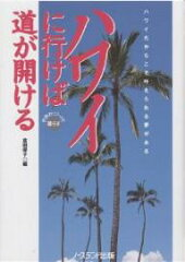 世界のリゾートで暮らす【1000円以上送料無料】ハワイに行けば道が開ける ハワイだからこそ叶...