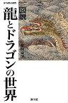 図説竜とドラゴンの世界/笹間良彦/瓜坊進【1000円以上送料無料】