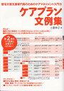 【後払いOK】【1000円以上送料無料】ケアプラン文例集/土屋典子