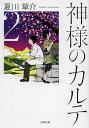 小学館文庫 な13−2【1000円以上送料無料】神様のカルテ 2/夏川草介