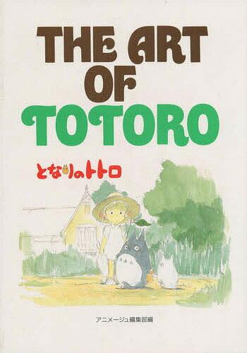 児童書, その他 THE ART OF TOTORO1000