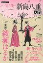 【1000円以上送料無料】新島八重入門 NHK大河ドラマ八重の桜プ