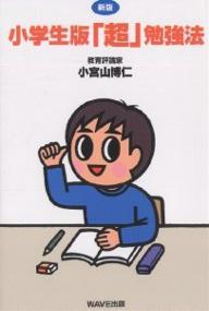 【1000円以上送料無料】小学生版「超」勉強法/小宮山博仁