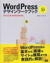 【1000円以上送料無料】WordPressデザインワークブック/高橋朋代/田中広将【RCP】