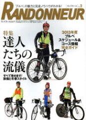 【1000円以上送料無料】ランドヌール Vol.2