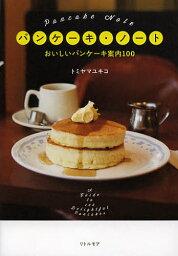 パンケーキ・ノート おいしいパンケーキ案内100/トミヤマユキコ/旅行【1000円以上送料無料】