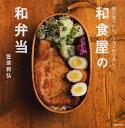 和食屋の和弁当 毎日食べたい、しみじみうまい。/笠原将弘【後払いOK】【1000円以上送料無料…