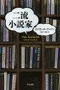 ハヤカワ・ミステリ文庫 HM 386−1【1000円以上送料無料】二流小説家/デイヴィッド・ゴード...