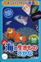 スーパーカード図鑑【1000円以上送料無料】新版 海の生きもの・さかな