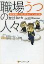 職場うつの人々/おぐらなおみ/田中町枝【1000円以上送料無...