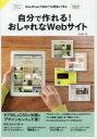 【1000円以上送料無料】自分で作れる!おしゃれなWebサイト WordPressで初めてでも簡単にでき...