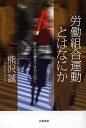労働組合運動とはなにか 絆のある働き方をもとめて/熊沢誠【後払いOK】【1000円以上送料無料…
