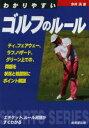 【1000円以上送料無料】わかりやすいゴルフのルール 〔2013年版〕/今井汎