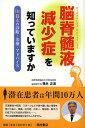 【1000円以上送料無料】脳脊髄液減少症を知っていますか Dr.篠永の診断・治療・アドバイス/...