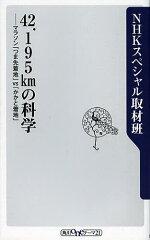 角川oneテーマ21 B−163【1000円以上送料無料】42.195kmの科学 マラソン「つま先着地」VS「...