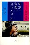 東京、音楽、ロックンロール 完全版/志村正彦【1000円以上送料無料】