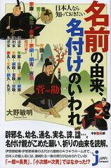 じっぴコンパクト新書 141【全品送料無料】日本人なら知っておきたい名前の由来、名付けのいわ...