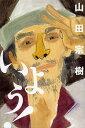 いよう!/山田宗樹
