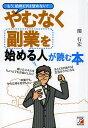 【1000円以上送料無料】やむなく副業を始める人が読む本 もう、給料UPは望めない!/関行宏