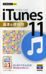 今すぐ使えるかんたんmini【1000円以上送料無料】iTunes 11基本&便利技/リンクアップ【RCP】