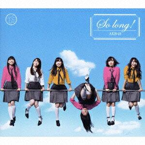 【1000円以上送料無料】So long!(初回限定盤TYPE−B)(DVD付)/AKB48