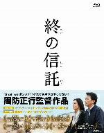 終の信託(Blu−ray Disc)/草刈民代【後払いOK】【1000円以上送料無料】