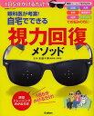 Gakken HIT MOOK【1000円以上送料無料】眼科医が考案!自宅でできる視力回復メソッド 1日5分...