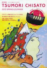 e‐MOOK 宝島社ブランドムック【1000円以上送料無料】TSUMORI CHISATO 2013SPRING & SUMMER