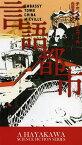 言語都市/チャイナ・ミエヴィル/内田昌之【1000円以上送料無料】