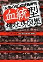 【1000円以上送料無料】血統型種牡馬図鑑 〈A・B・O型〉血統馬券術/三ツ木ケイ【RCP】