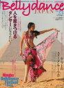 イカロスMOOK【1000円以上送料無料】ベリーダンス・ジャパン おんなを磨く、女を上げるダンス...