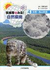 気候帯でみる!自然環境 4/高橋日出男/こどもくらぶ【1000円以上送料無料】