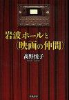 岩波ホールと〈映画の仲間〉/高野悦子【1000円以上送料無料】