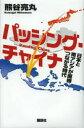 【ショップ内で100円クーポン配布中!】パッシング・チャイナ 日本と南アジアが直接つながる時代…