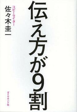 伝え方が9割/佐々木圭一【1000円以上送料無料】