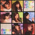 アジアン セレブレイション(初回限定盤C)(DVD付)/Berryz工房【1000円以上送料無料】