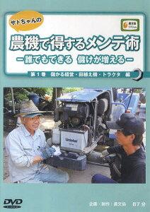 【1000円以上送料無料】DVD 農機で得するメンテ術 1