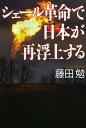 シェール革命で日本が再浮上する/藤田勉【後払いOK】【1000円以上送料無料】