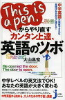 This is a pen.からやり直すカンタン上達、英語のツボ/大山昌宏【1000円以上送料無料】