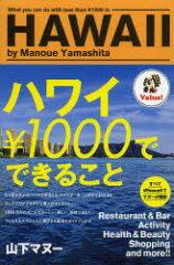 【1000円以上送料無料】ハワイ¥1000でできること/山下マヌー【RCP】