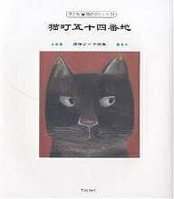 子ども詩のポケット 24猫町五十四番地 間中ケイ子詩集/間中ケイ子